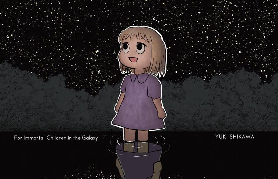 挑战《火鸟》题材的硬核漫画,《致银河的不死孩童》特别访谈 图片1