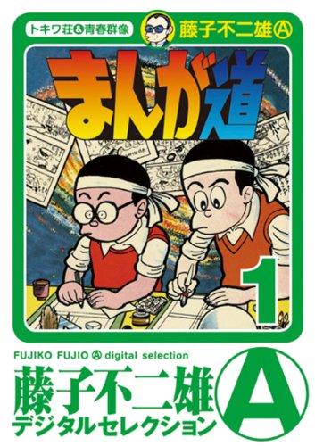 """从樱桃子与藤子·F·不二雄,看漫画家与""""上班这件事"""" 图片3"""