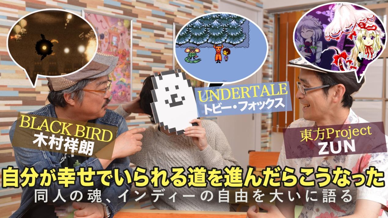 """自由的""""游戏""""与""""人生"""",东方Project × UNDERTALE主创对谈(下) 图片1"""
