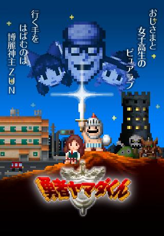 """自由的""""游戏""""与""""人生"""",东方Project × UNDERTALE主创对谈(下) 图片25"""