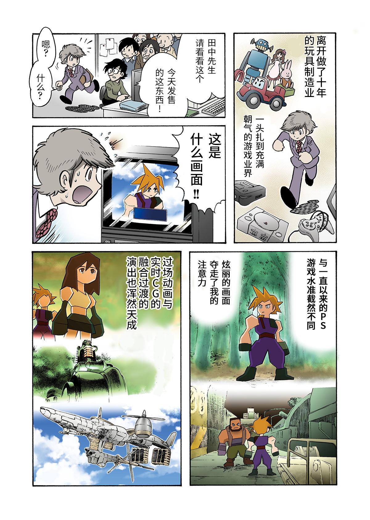 """【漫画游戏史】敢与""""龙头""""争高下,""""最终幻想""""系列的来历 ——《都是年少轻狂 ~游戏创作者的青春~》 图片3"""