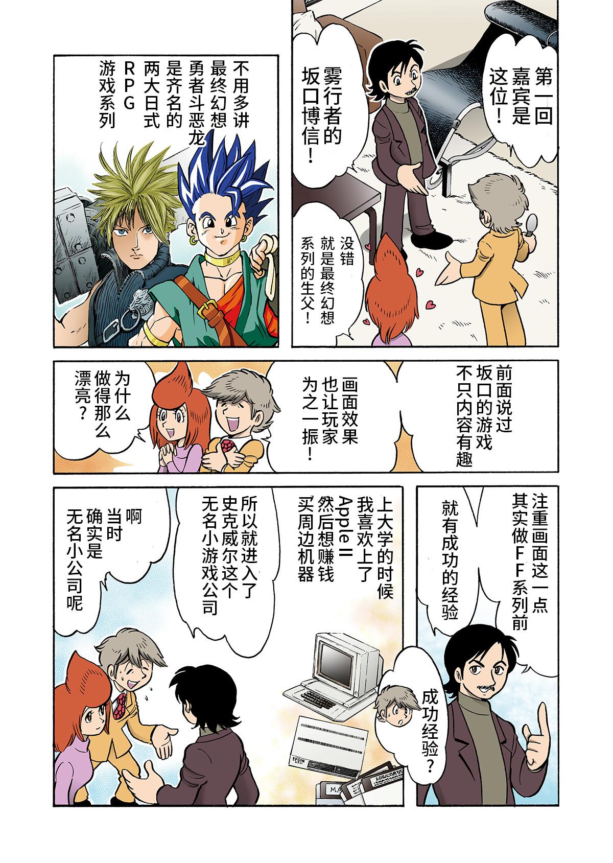 """【漫画游戏史】敢与""""龙头""""争高下,""""最终幻想""""系列的来历 ——《都是年少轻狂 ~游戏创作者的青春~》 图片5"""
