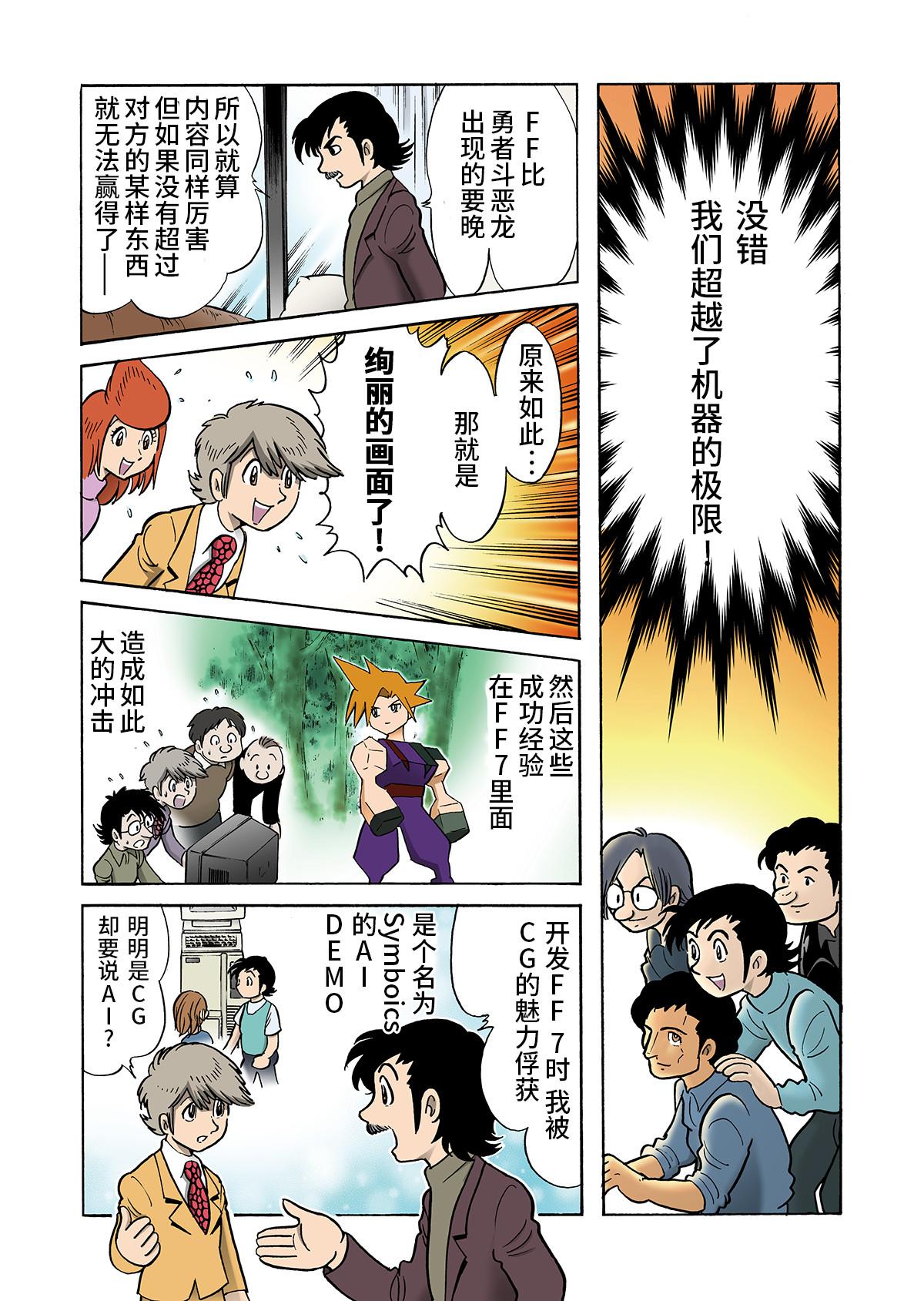 """【漫画游戏史】敢与""""龙头""""争高下,""""最终幻想""""系列的来历 ——《都是年少轻狂 ~游戏创作者的青春~》 图片10"""
