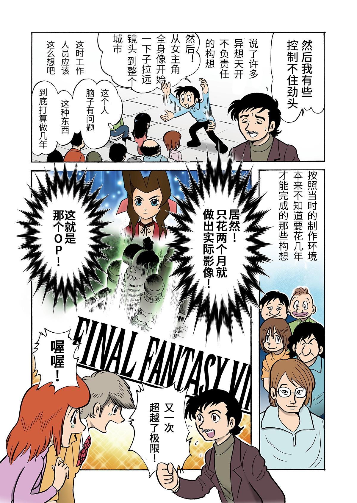 """【漫画游戏史】敢与""""龙头""""争高下,""""最终幻想""""系列的来历 ——《都是年少轻狂 ~游戏创作者的青春~》 图片12"""