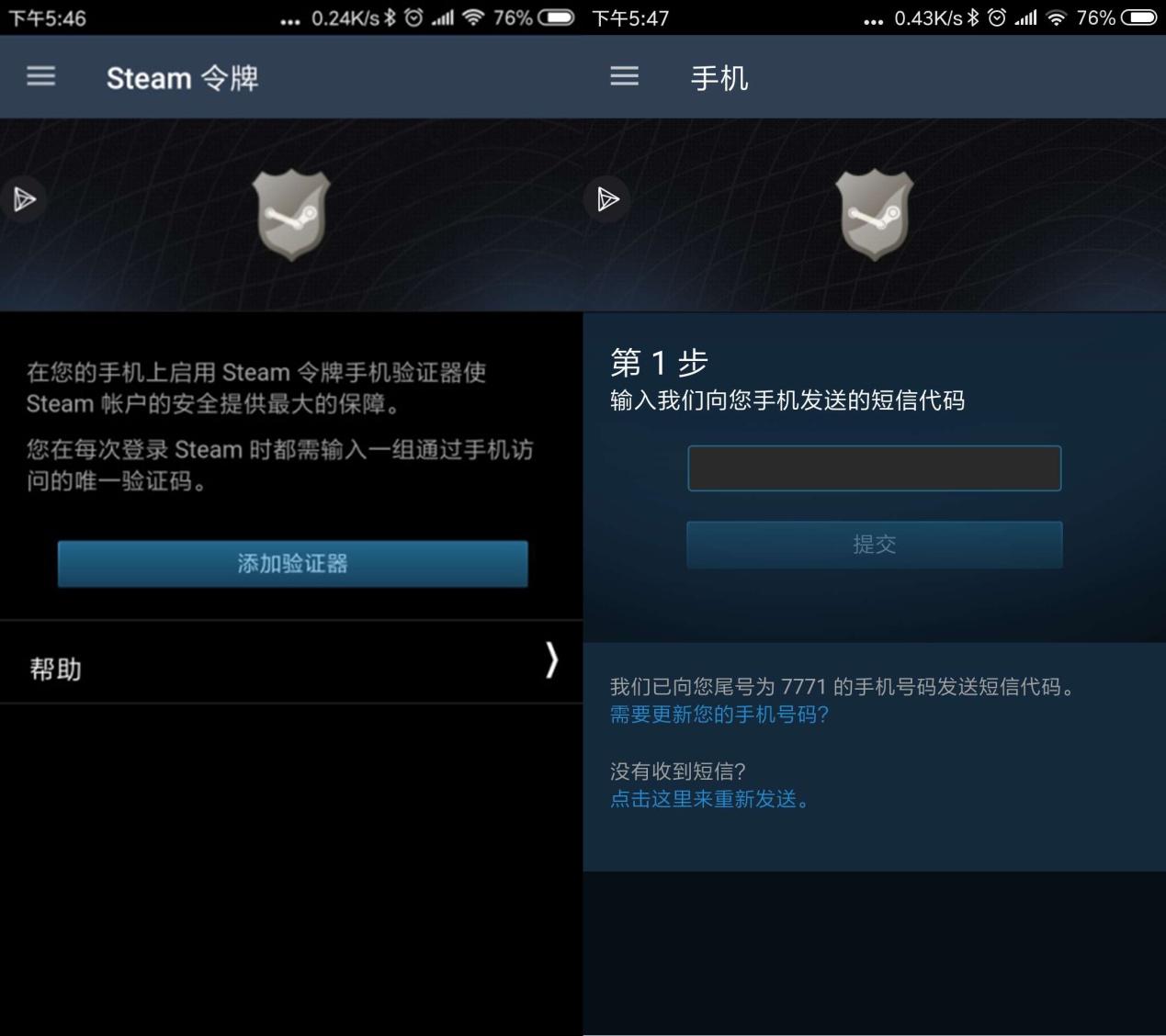 Steam手机版令牌,让游戏生活更方便、安全(Android) 图片5