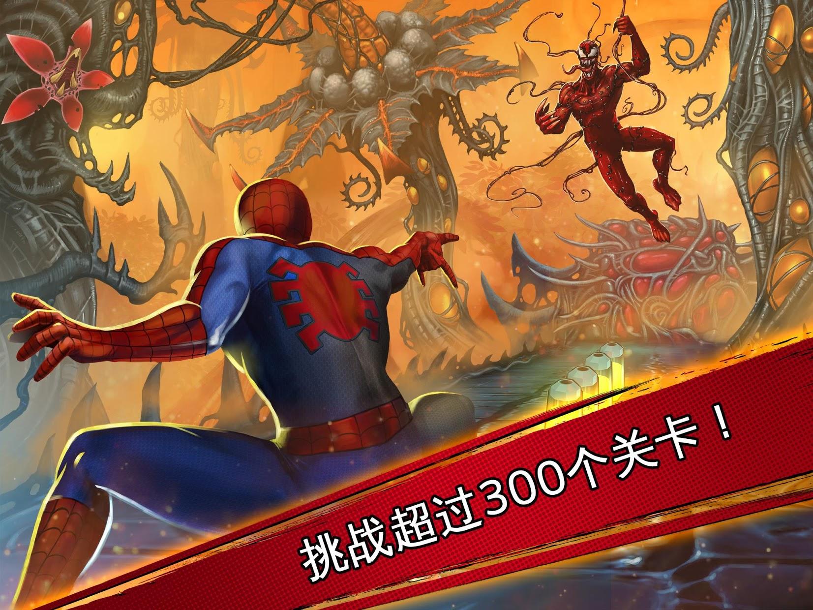 蜘蛛侠:极限 游戏截图2