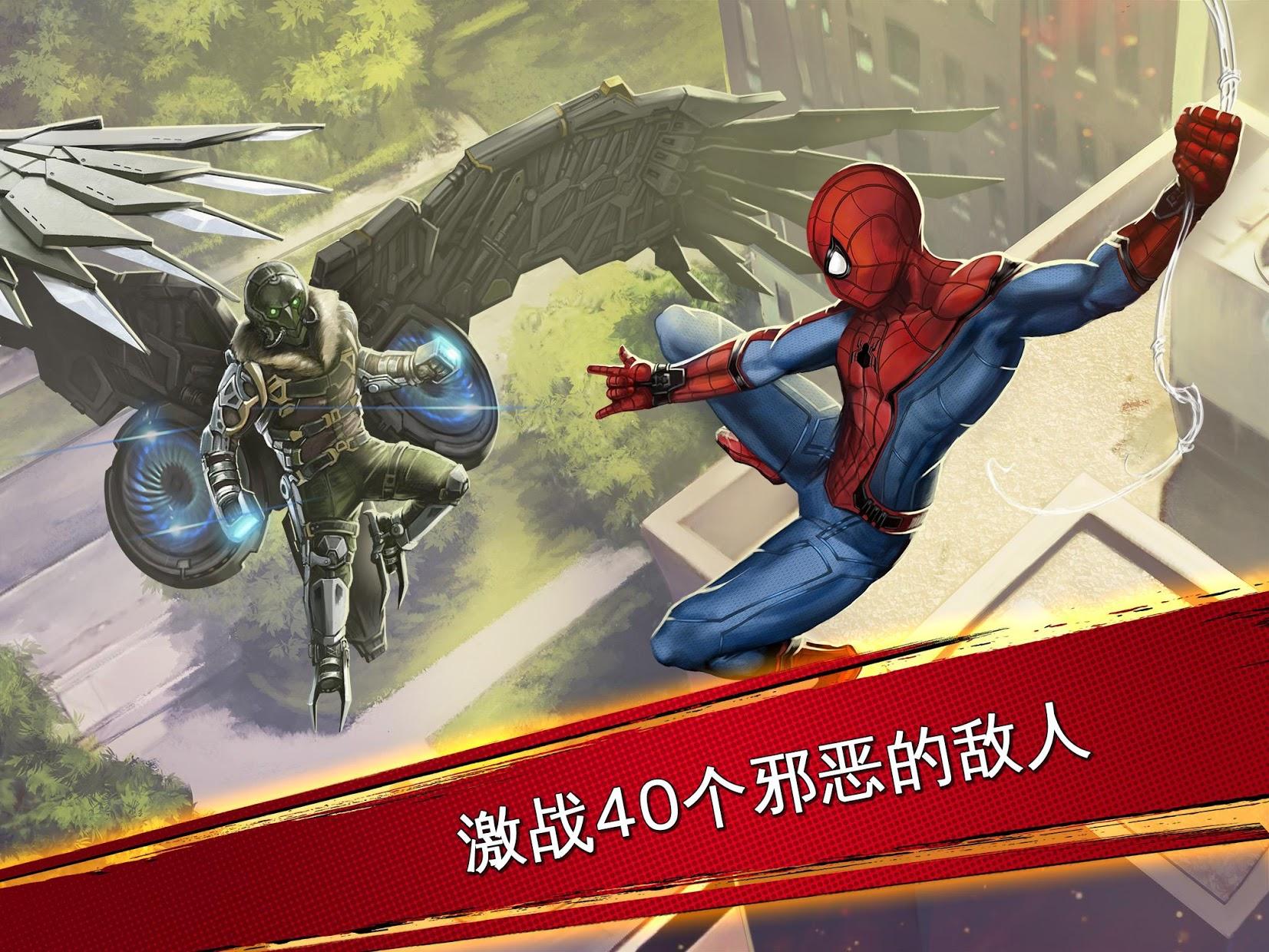 蜘蛛侠:极限 游戏截图4